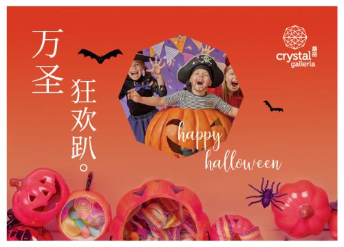 "Trick or Treat,不给糖就捣蛋!正值四周年庆的晶品Crystal  Galleria商场在万圣节到来之际,除了心意满满的周年之礼,还有一大波爱心""糖""即将来袭,开启一场别样""晶""彩"